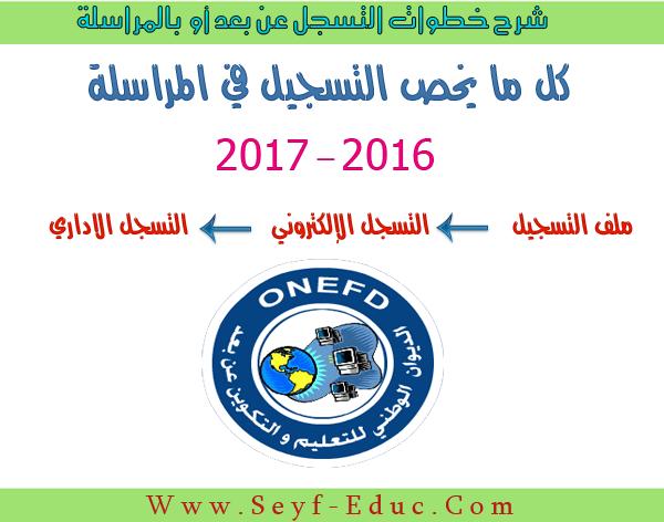 تسجيل متعلم جديد بالمراسلة لموسم 2018-2017