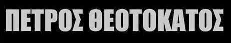 Πέτρος Θεοτοκάτος logo - Ελληνικό Ροκ