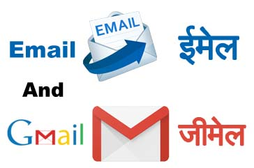 Email और Gmail में क्या अंतर है ? | What is the difference between email and Gmail ?