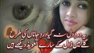 Yeh Dard-e-Dil Na Gaya Dard-e-Jahan Ki Tarha Galey Mein Daal Kay Saarey Taveez Dekhey Hai.