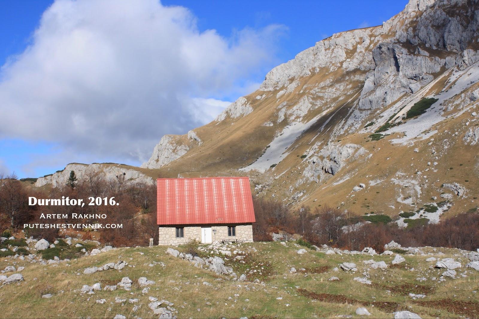 Дом в горах Черногории