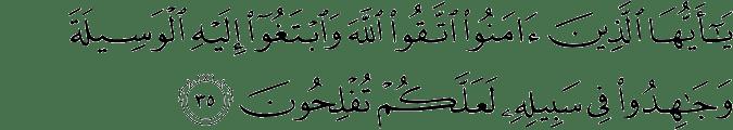 Surat Al-Maidah Ayat 35