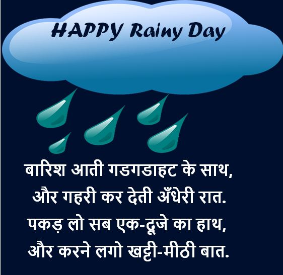 latest barish shayari images, latest barish shayari images download