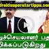 SECRETARY POST ALSO WASTE | ANDROID TAMIL
