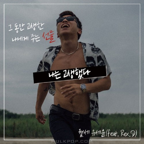 Yoo Se Yoon – 월세 유세윤 열 여덟 번째 이야기 – Single