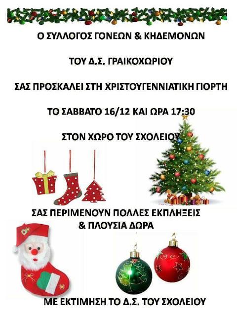 Χριστουγεννιάτικη γιορτή στο Δημοτικό Σχολείο Γραικοχωρίου