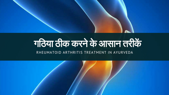Rheumatoid Arthritis Treatment In Ayurveda in Hindi