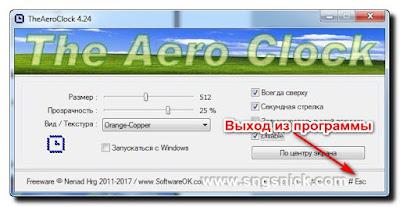 TheAeroClock 4.24 - Выход из программы