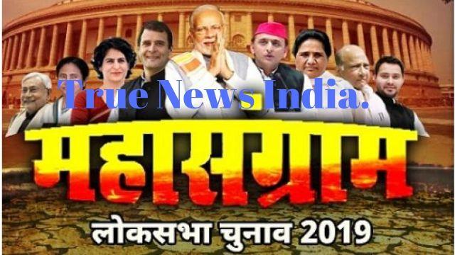 Lok Sabha-Election-Result-2019-live-News-updates-BJP-NDA-images-photo-picture-को-बहुमत-कांग्रेस-91-True-News-India-Hindi-news