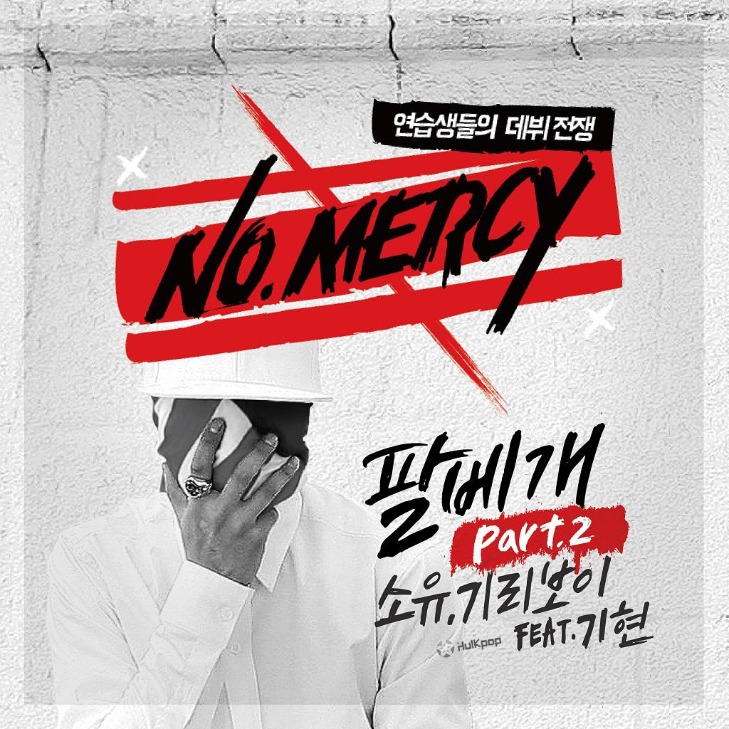 [Single] Soyou, GIRIBOY – NO.MERCY Part 2