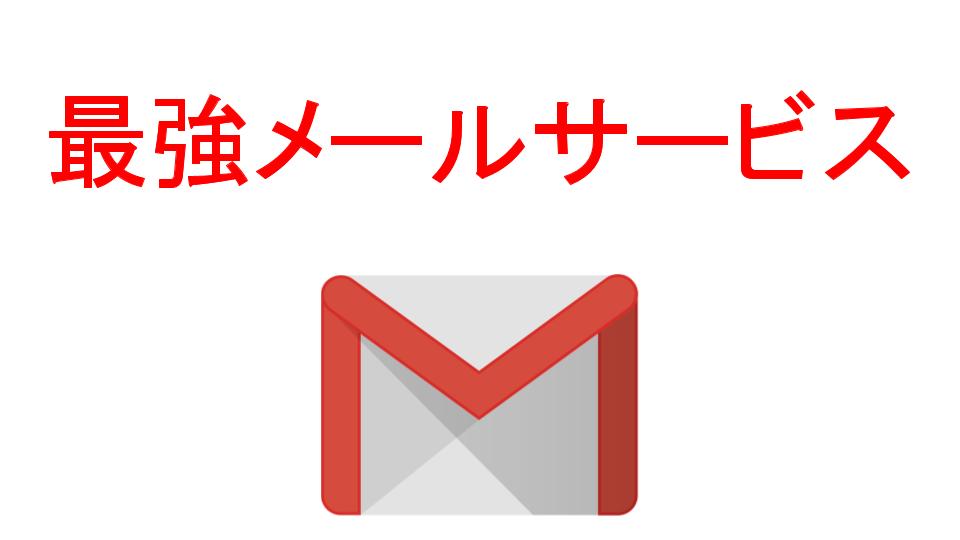 最強メールサービスGmail