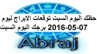 حظك اليوم السبت توقعات الابراج ليوم 07-05-2016 برجك اليوم السبت