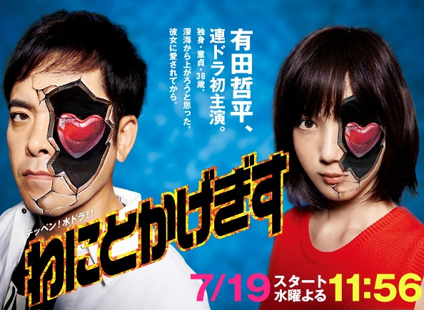Sinopsis Swimming in the Dark / Wanitokagegisu (2017) - Serial TV Jepang