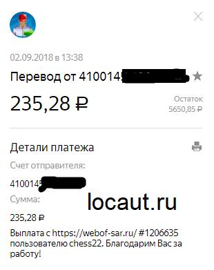 Выплата 235.28 рублей