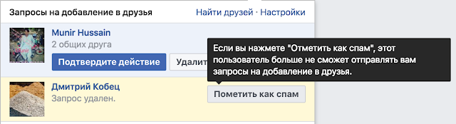 Пометить как спам друга фейсбук