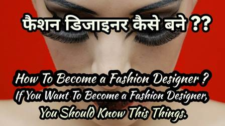 How to Become a Fashion Designer in Hindi