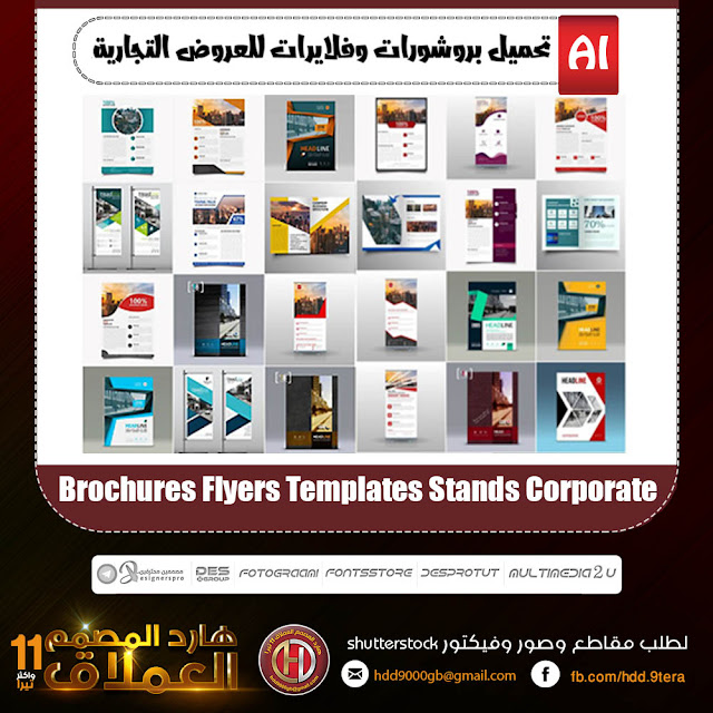 تحميل بروشورات وفلايرات للعروض التجارية | Brochures Flyers Templates Stands Corporate