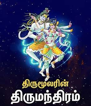 thirumoolar thirumanthiram