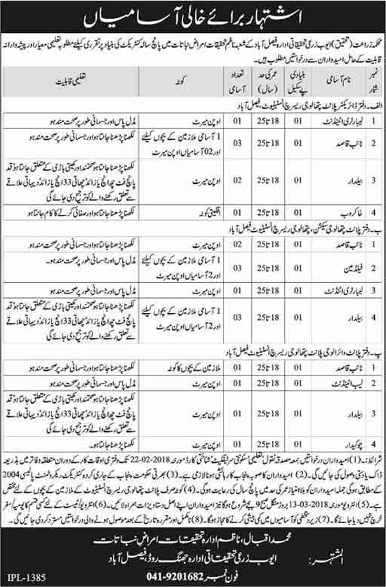 Jobs in Agriculture Department Faisalabad Jan 2018