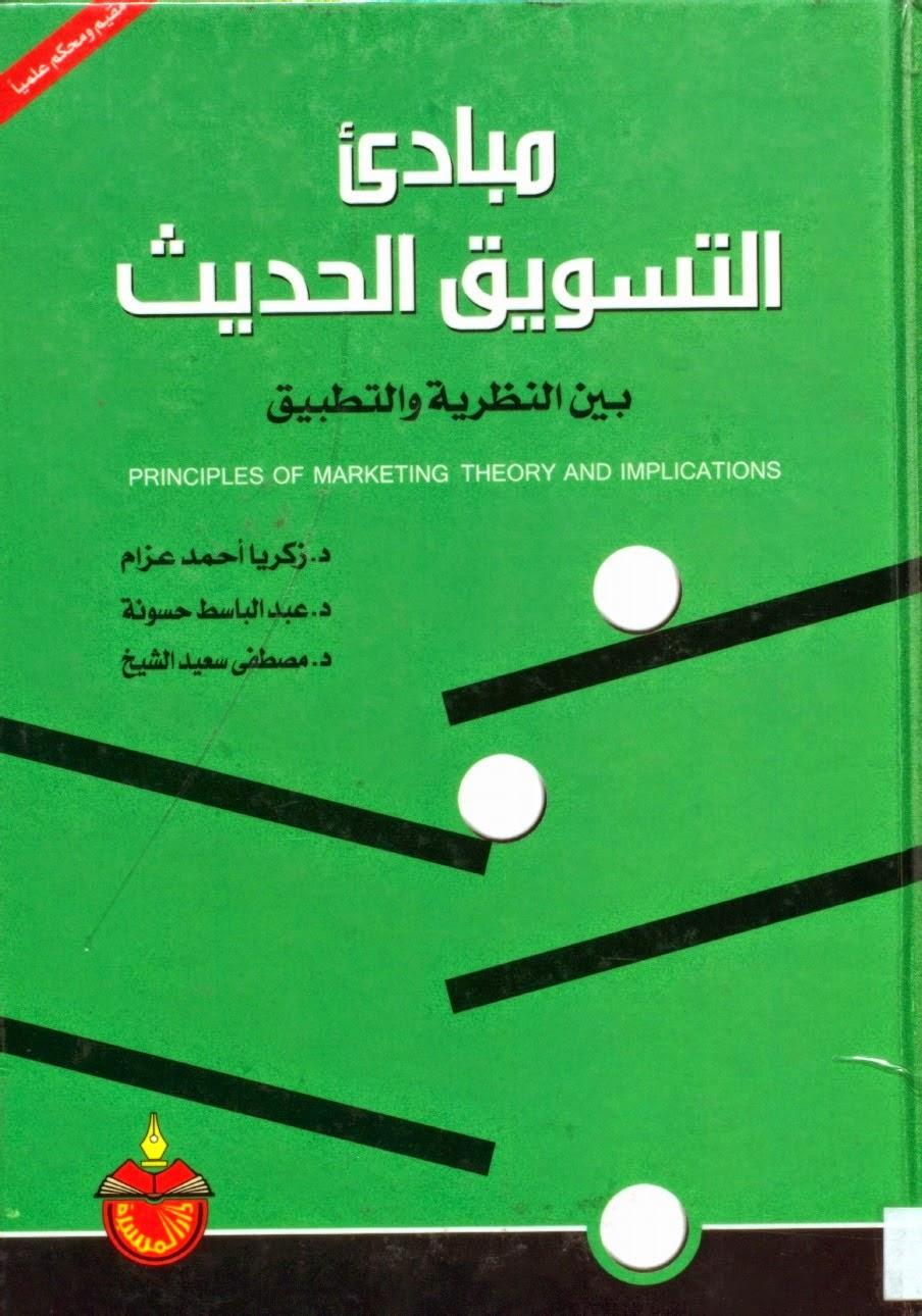 تحميل كتاب ادارة التسويق pdf