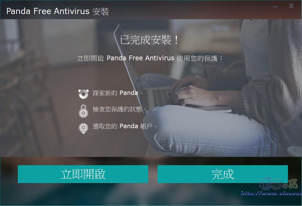 Panda Free Antivirus 西班牙的熊貓防毒軟體
