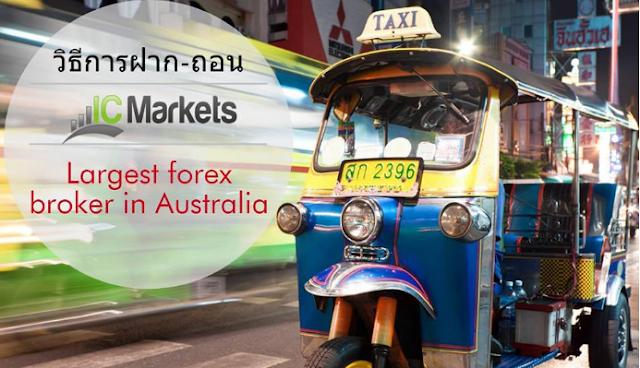 การฝากเงิน-ถอนเงินผ่าน Thai Internet Banking ICMarkets