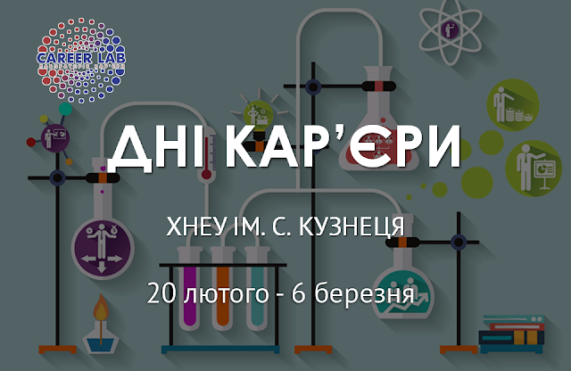 Дні кар'єри ХНЕУ ім. С. Кузнеця