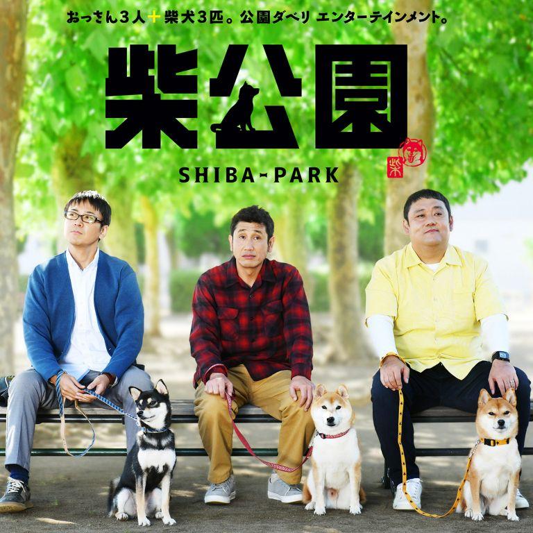 Film Jepang 2019 Shiba Park (Peer, Shiba Koen)