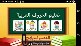 تعلم الحروف العربية للاطفال