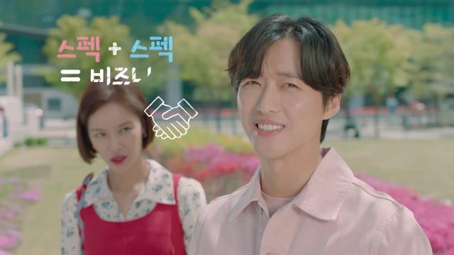 Jung Eum Và Chàng Đẹp Trai - Ảnh 2