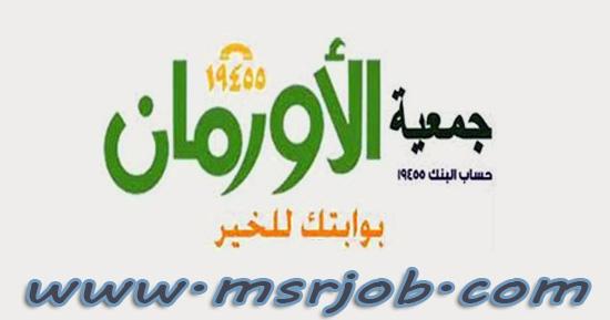 وظائف جمعية الاورمان - تطلب خدمة عملاء بنات خريجي جامعات بمرتب مجزي