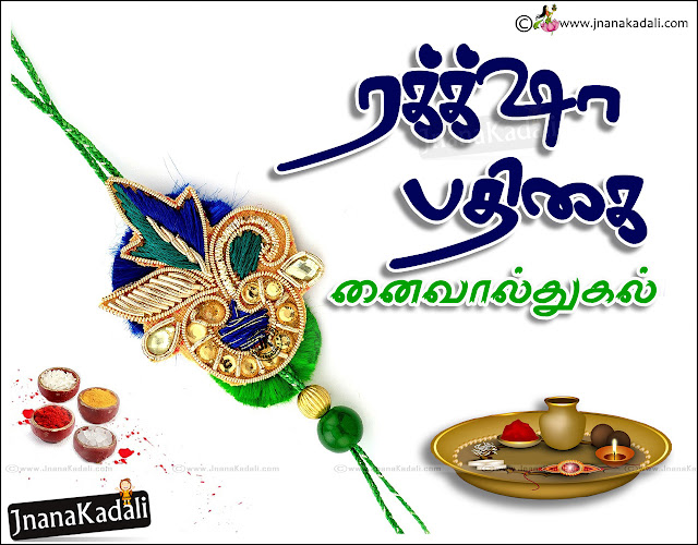 Here is a Rakshabandhavachya Greetings in Tamil Language, Famous Marathi Sister and Brother Relationship Quotes images, popular Tamil Raksha Bandhan Wallpapers, Rakhi festival Quotes and Greetings in Tamil Language,Tamil Shayari Raksha bandhan Images.