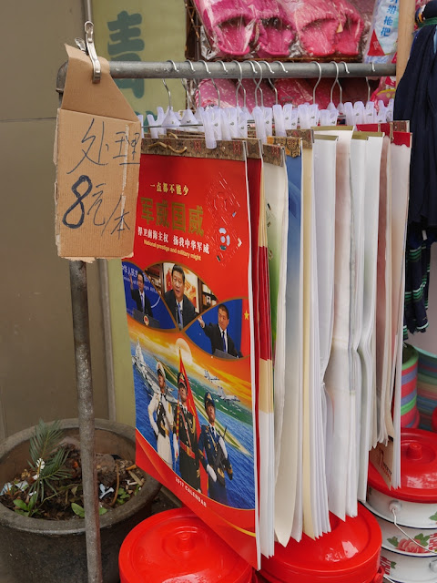 """""""National Prestige and Military Might"""" and other calendars on sale for 8 yuan"""