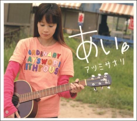 Mou Sukoshi OST.Midori No Hibi Lyric