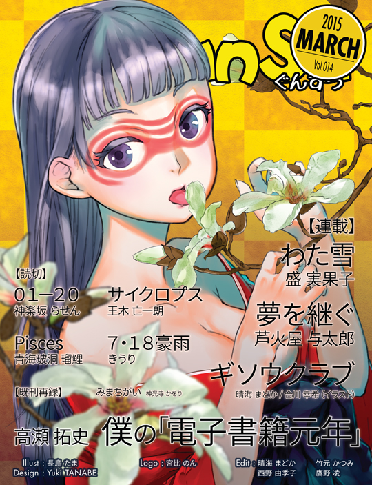 『月刊群雛』2015年03月号