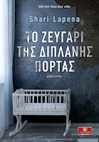 http://www.culture21century.gr/2018/07/to-zeugari-ths-diplanhs-portas-ths-sari-lapena-book-review.html