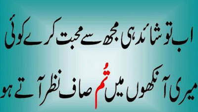 2 line urdu poetry romantic,romantic poetry in urdu