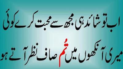 2 line urdu poetry romantic,romantic poetry in urdu