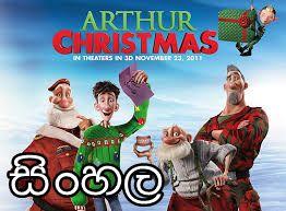 Sinhala Dubbed - Arthur Christmas