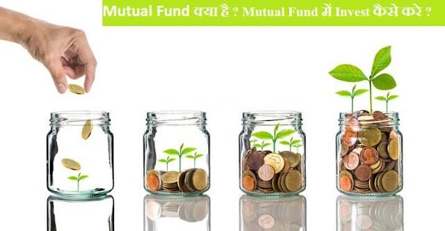 म्यूच्यूअल फण्ड क्या है और हमारे लिए कैसे फायदेमंद है? Mutual Fund in Hindi
