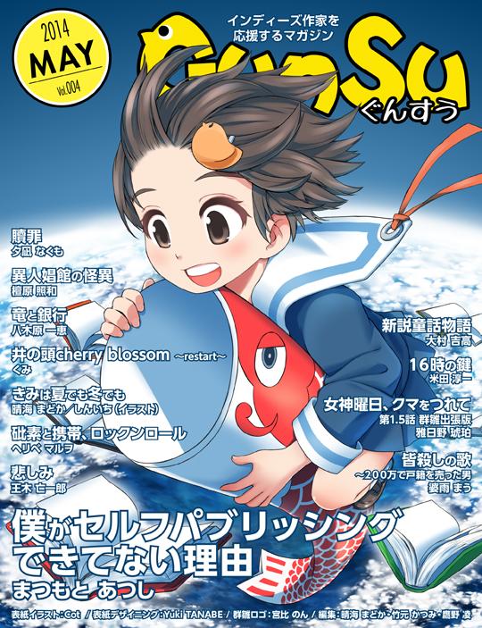 『月刊群雛』2014年05月号