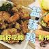 台湾最好吃盐酥鸡,原来制作方法这么简单!