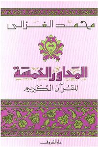 كتاب المحاور الخمسة للقرآن الكريم pdf لمحمد الغزالي