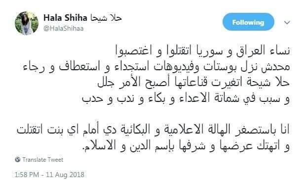 حلا شيحة لـ مهاجميها: كله هيروح في الرجلين بس لما أعرف أحمي بناتي كويس