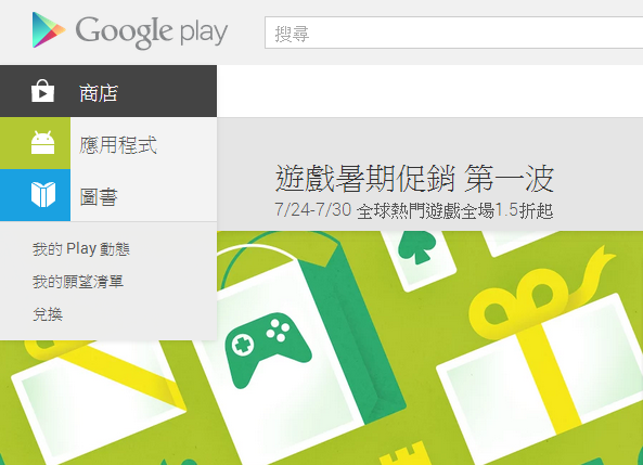 Google Play 服務 APK 下載 ( Google Play Services APK Download )