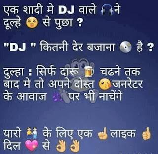 jokes-in-hindi