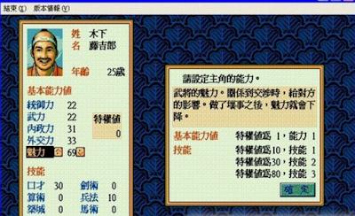 太閤立志傳2中文復刻版,經典角色扮演RPG系列!