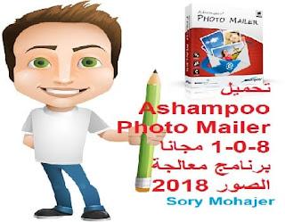 تحميل Ashampoo Photo Mailer 1-0-8 مجانا برنامج معالجة الصور 2018