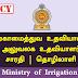 முகாமைத்துவ உதவியாளர், அலுவலக உதவியாளர், சாரதி, தொழிலாளி - Ministry of Irrigation