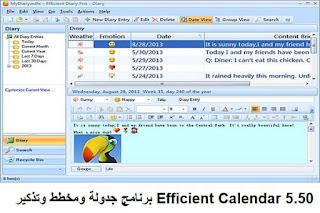Efficient Calendar 5.50 برنامج جدولة ومخطط وتذكير سهل الاستخدام